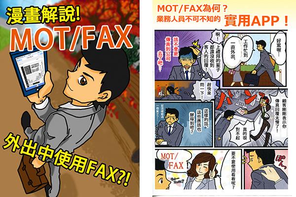 漫畫解說MOT/FAX
